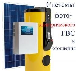Сонячний водонагрів за допомогою фотомодулів